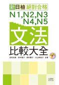新日檢 絕對合格 N1,N2,N3,N4,N5文法比較大全(20K+MP3)(朗讀版)