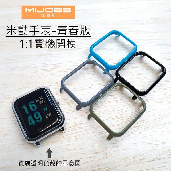 【米動青春手錶框】硬式保護框不黏手 適用 AMAZFIT 米動手錶 青春版 保護殼 保護套 專用規格