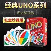 加厚銅版紙UNO牌優諾牌UNO紙牌PVC塑料烏諾牌帶懲罰桌遊卡牌