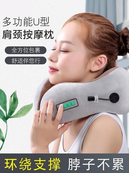 母親節禮物u型枕頭電動U形護頸儀肩頸椎頸部肩部按摩器勁椎脖子疼完美