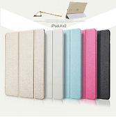 Apple iPad Air2 金屬紋側翻皮套 保護套 保護殼
