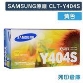 原廠碳粉匣 SAMSUNG 黃色 CLT-Y404S/Y404S /適用 SAMSUNG SL-C43x/SL-C48x/SL-C480fw