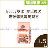寵物家族*-Mobby 莫比 成犬過敏體質專用配方(鮭魚+馬鈴薯+茄紅素+蔓越莓) 1.5kg