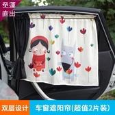 汽車窗簾磁吸式側窗遮陽簾防曬側擋夏季隔熱遮陽擋卡通雙層私密【快速出貨】