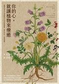 你的心,就讓植物來療癒:劍橋出身的心理師帶你以自然與園藝,穩定內在、修復創傷