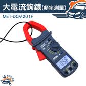 『儀特汽修』三用電流頻率鉤錶非接觸測量交流電流直流電壓