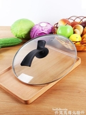 鍋蓋鍋蓋鋼化玻璃蓋家用砂鍋透明蓋子大小通用不銹鋼平底炒鍋炒菜32cm LX新品