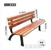 戶外公園長椅子實木長凳防腐木休閑靠背廣場庭院園林室外座椅鑄鋁QM『艾麗花園』