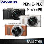 【免運 公司貨】OLYMPUS PEN Lite E-PL8 + 14-42mm f3.5-5.6 KIT 公司貨 微型單眼