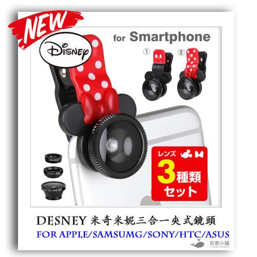 迪士尼Disney 手機廣角鏡頭 魚眼 微距三合一 iPhone 7 6s 6 / i6s i6 plus 夾式鏡頭 日本原裝 米妮 米奇 JY