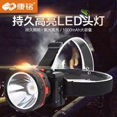 快速出貨 戶外燈LED強光 頭燈夜釣遠射充電釣魚戶外 礦燈頭戴強光手電筒 鋰電