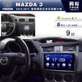 【專車專款】10~13年MAZDA3 m3專用9吋螢幕安卓主機*聲控+藍芽+導航+安卓*無碟8核心