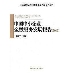 簡體書-十日到貨 R3Y【中國中小企業金融服務發展報告(2012)】 9787504964632 中國金融出版社