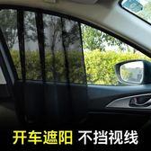 汽車遮陽簾車窗側窗簾遮光簾網紗防曬隔熱遮陽擋自動伸縮磁鐵車內