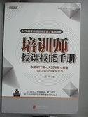 【書寶二手書T3/財經企管_JKT】培訓師授課技能手冊_周平