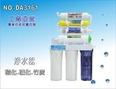 【龍門淨水】遠紅線多礦複合式淨水器 濾心 淨水器 小吃餐飲用水 濾水器(貨號DA3161)