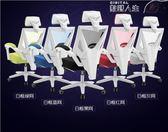 電競椅 家用辦公椅升降轉椅網布職員座椅可躺擱腳子 數碼人生igo