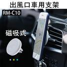 【飛兒】REMAX  出風口 支架 RM-C10 手機架 支架 車座 手機座 360度 穩固 加碼送贈品 207