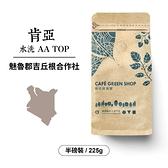 肯亞魅魯郡吉丘根合作社水洗咖啡豆-AA TOP(半磅)|咖啡綠.典藏