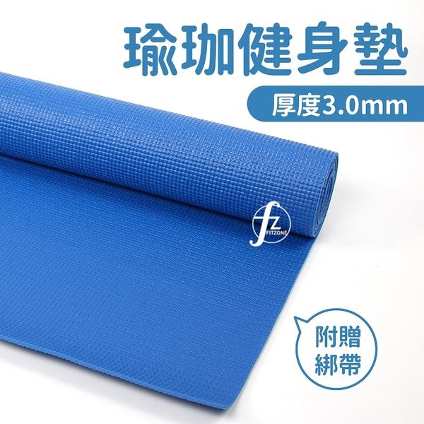 《3MM~深藍色》 172*61cm 瑜珈墊/運動墊/防滑墊/運動墊/伸展墊/瑜珈用品