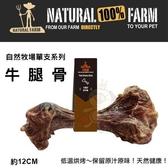 *King Wang*自然牧場100%Natural Farm自然牧場單支系列《牛腿骨》犬用零食(補貨中)