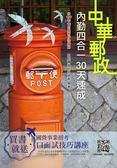 2019年郵局內勤四合一30天速成(年年熱銷,上榜生推薦)(四版) ※依107年12月最新..