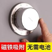 廚房計時器烘焙家用提醒器機械鬧鐘帶磁鐵不銹鋼定時器【輕奢時代】