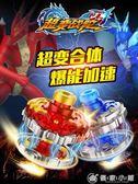 超變戰陀陀螺聖焰紅龍拉線戰斗陀螺合體對戰男孩兒童玩具  優家小鋪