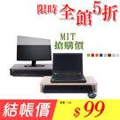 【悠室屋】螢幕桌上架 螢幕架1入(8色可選)  PVC表面防撥水 置物架 電腦桌架