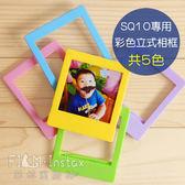 菲林因斯特《 SQ 彩色立式小相框 》Square SQ10 SQ6 SP-3 專用 拍立得照片 相框