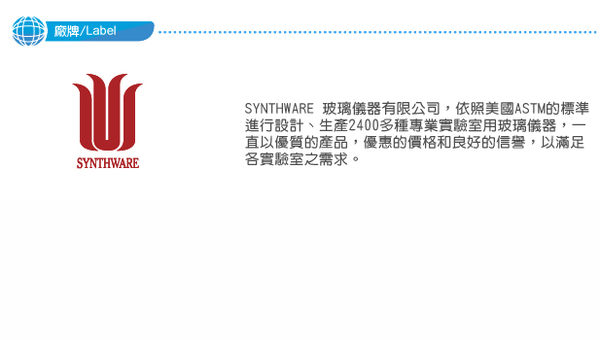 《SYNTHWARE》玻璃過濾器 47mm 玻璃濾片 Microfiltration Assemblies, 47mm, Fritted Glass