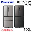 【Panasonic國際】500L 四門變頻冰箱 NR-D501XV-L/V 免運費