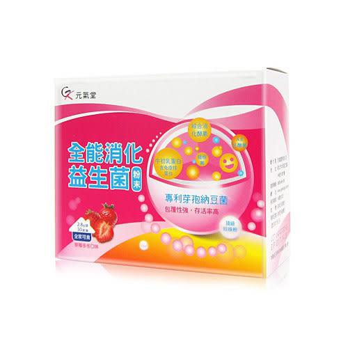 【元氣堂】全能消化益生菌(草莓多多口味) 1盒