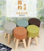 春季上新 矮凳現代簡約創意梳妝凳家用9款可選~