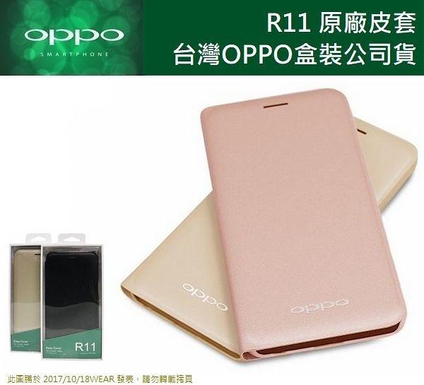 OPPO【R11 原廠皮套】原廠側翻皮套,遠傳、台灣大哥大代理盒裝公司貨