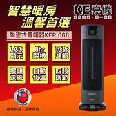◤贈小白兔暖暖包◢ 【HELLER 嘉儀】PTC陶瓷式電暖器 KEP-666
