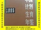 二手書博民逛書店中國計劃生育年鑒罕見1995Y255088