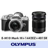 OLYMPUS OM-D E-M10 Mark III + 1442EZ + 4015R 雙鏡組 (公司貨) 5軸防手震