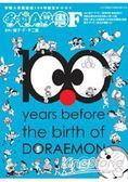 哆啦A夢誕生前100年紀念BOOK  哆啦A夢生日書F