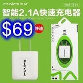 麥靡MM311 單孔USB充電器 5V2.1A充電器插頭 蘋果/HTC/小米/三星/手機平板通用 K-01