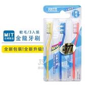 【台灣珍昕】台灣製 全新包裝金龍牙刷【3入裝】(軟毛)/牙刷