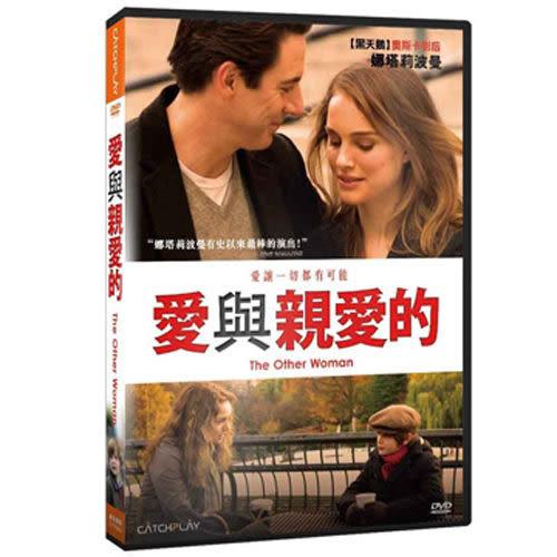 愛與親愛的 DVD  (購潮8)