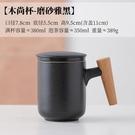 馬克杯 粗陶木柄馬克杯茶水分離泡茶杯陶瓷...