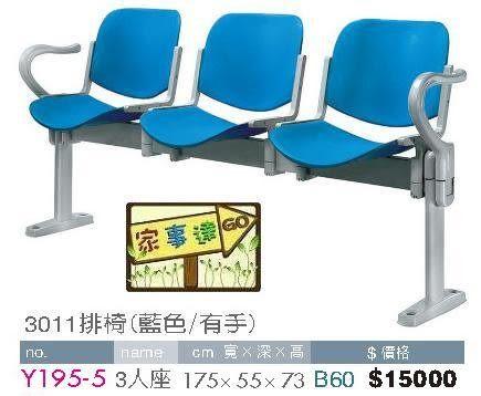 [ 家事達]台灣 【OA-Y195-5】 3011排椅(藍色/有手)3人座 特價---限送中部