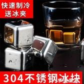 冰塊304不銹鋼冰塊 速凍冰粒威士忌冰酒石冰塊模具創意酒吧酒具調酒器雙11狂歡
