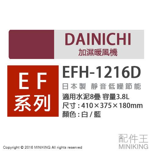 【配件王】日本代購 日本製 DAINICHI EFH-1216D 加濕暖風機 電暖器 暖氣機 8疊 3.8L 兩色