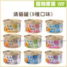 寵物家族-美味貓食 靖貓罐80g(9種口味)