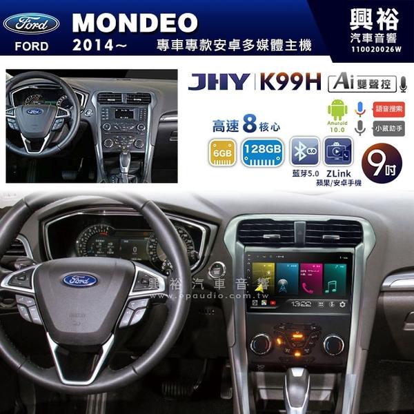 【JHY】2014~年FORD MONDEO專用9吋K99H安卓機*導航+ZLlink*高速8核6+128G