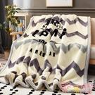 毛毯被子雙層加厚保暖冬季珊瑚絨單人毯子【聚可愛】