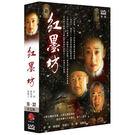 紅墨坊(16~32集)完結 DVD ( ...